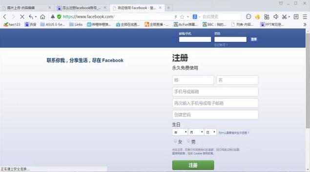 Facebook怎么注册?